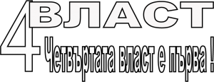 4-та власт